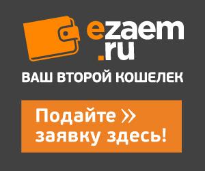 Онлайн заявка на микрозайм до 20000 рублей в Езаем