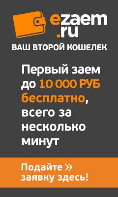 Ё-заем [micro][lead+sale]
