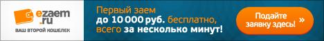 Ё-заем [micro][lead]