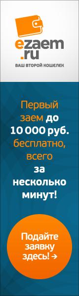 Ё-заем [micro][status lead]