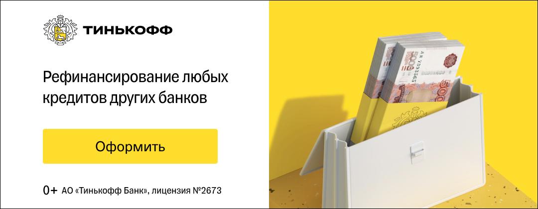 Тинькофф рефинансирование [credit][status_lead]