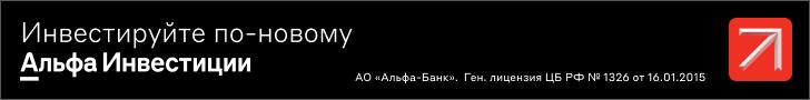 Альфа Банк Инвестиции[sale]
