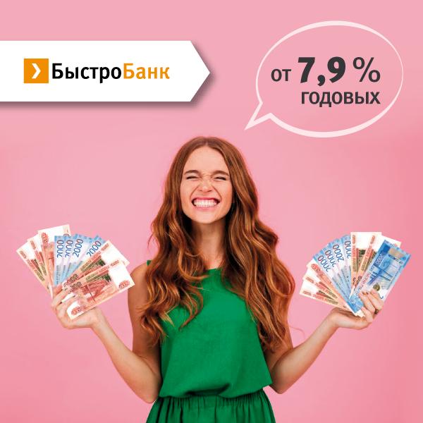 БыстроБанк[credit_cards][sale]