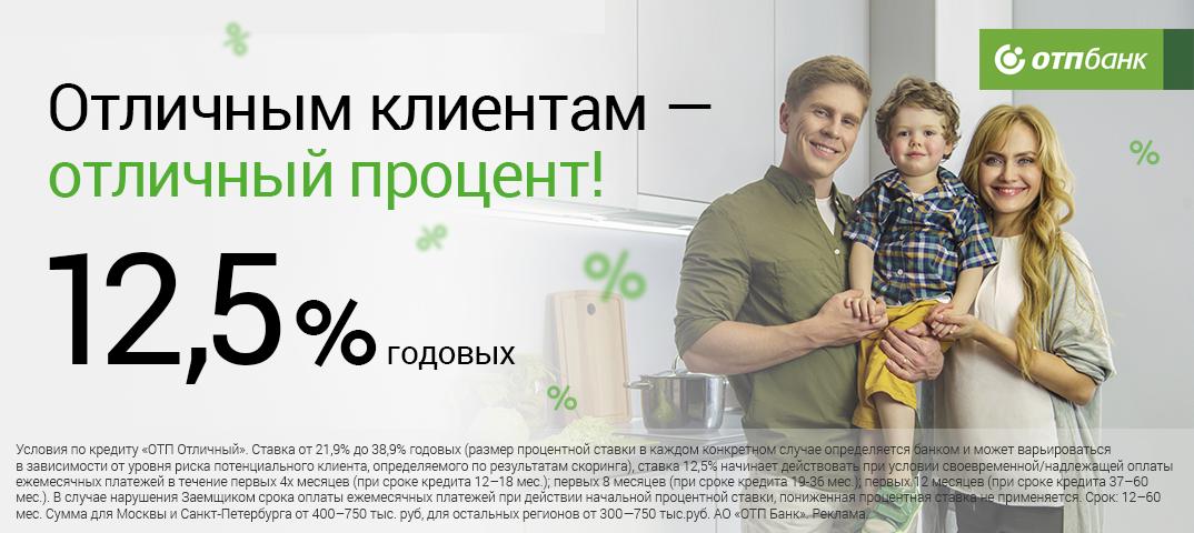 ОТП Банк (короткая заявка)[credits][sale]
