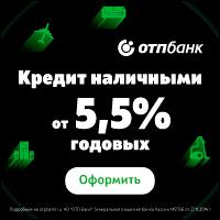 ОТП Банк Кредит наличными  [credit] [sale]