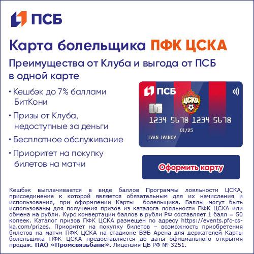 Промсвязьбанк дебетовая карта болельщика ПФК ЦСКА [debit_cards][sale]