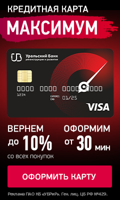 УБРиР [credit_cards][sale]