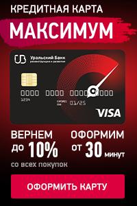 УБРиР [credit_cards][sale]