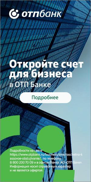 ОТП Банк РКО [sale]