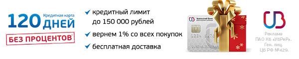 УБРиР[credit_cards][sale]