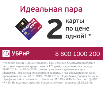 УБРиР[credit_cards][sale]