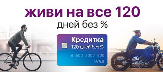 Оформить кредитную карту банка УБРиР онлайн