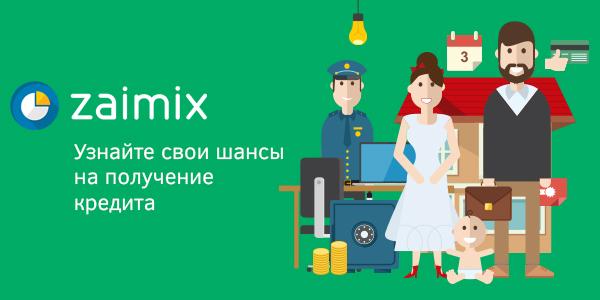 Бесплатный кредитный рейтинг ZAIMIX [sale]