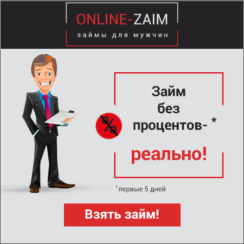 Online-zaim [micro][sale]