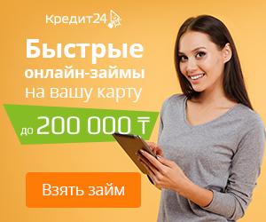 Kredit24.kz All loans [sale]
