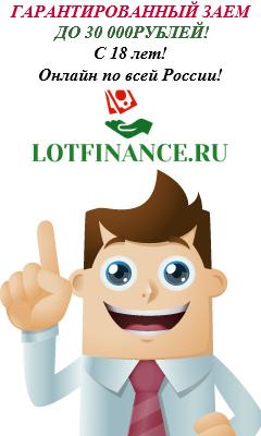 Lotfinance.ru