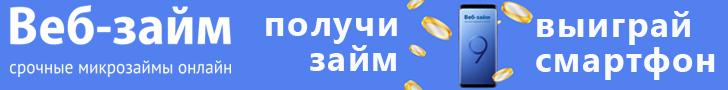 Веб-займ [micro] [sale]