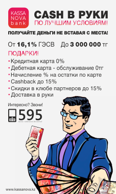 Kassa nova банк [sale] [credit]