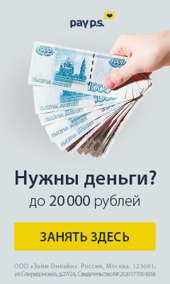 Займ-онлайн + повтор[micro][sale]
