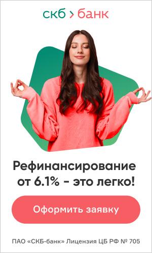 СКБ Банк - рефинансирование [credit] [sale]