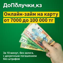 Дополучки.kz [micro][status_sale]