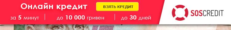 SOSCREDIT Украина [micro][sale]