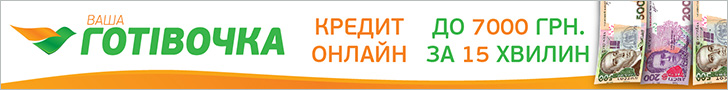 Ваша Готiвочка Украина [micro][sale]