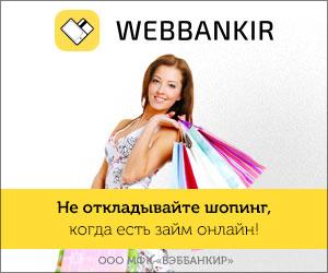 Webbankir [online] [lead]