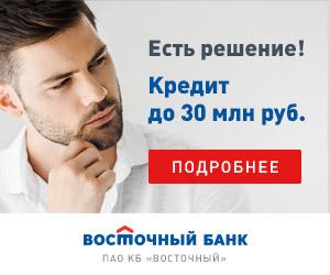 Восточный Экспресс кредит под залог недвижимости [sale]