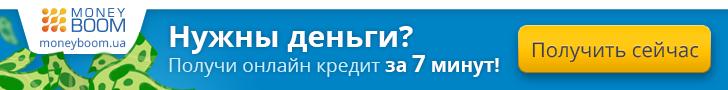 MoneyBOOM Украина [micro][sale]