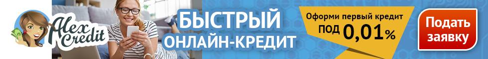 Alex Сredit Украина [micro][sale]