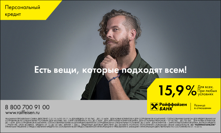 Райффайзен банк [credits] [sale]
