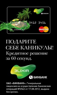 Бинбанк Эликсир [cards][lead]