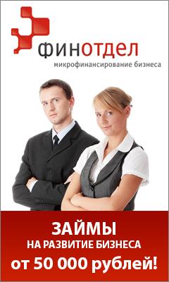 ФинОтдел - кредиты для бизнеса до 1 000 000 рублей