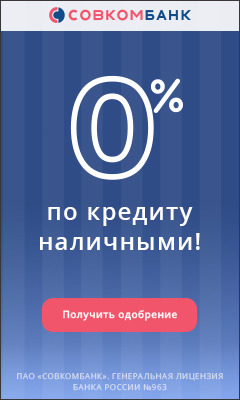 Совкомбанк прогресс [credits][sale]
