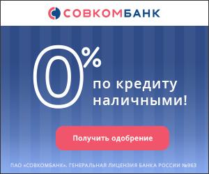 Совкомбанк [credits][sale]