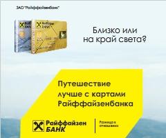 Райффайзен Банк [cards][sale]
