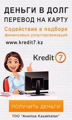 Kredit7 [sale] KZ
