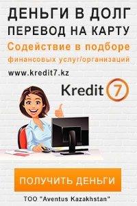 Kredit7.kz