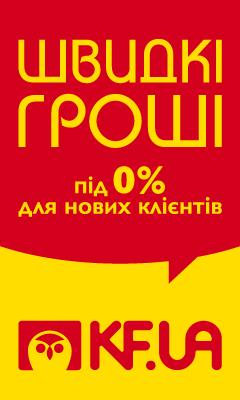 Компаньон Финанс Украина [micro][sale]