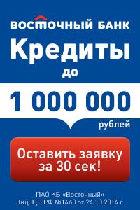 Восточный экспресс кредит оставить заявку лизинги кредиты в россии