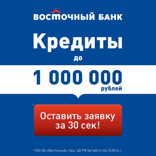 Получит наличии кредит восточный экспресс банк одинцово