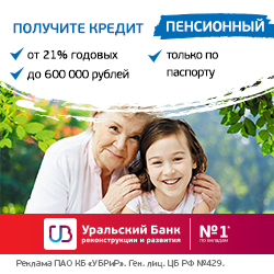 УБРиР:  Кредит