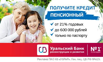 Кредит наличными для пенсионеров в Совкомбанке
