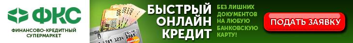 ФКС Украина [micro][sale]