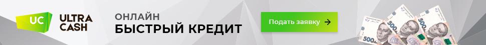 ULTRACASH Украина [micro][sale]