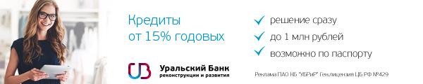 УБРиР :: Открытый [credits][sale]