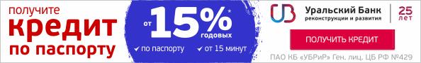 УБРиР :: Минутное Дело [credits][sale]