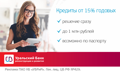 УБРиР :: Продукт