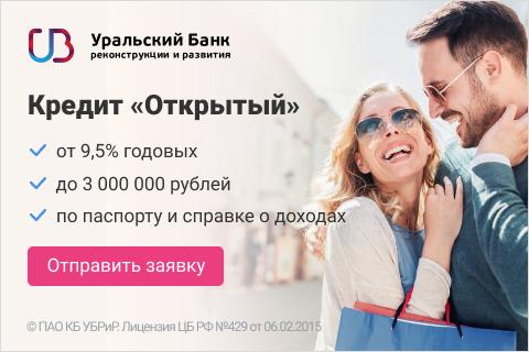 сбербанк онлайн кредит авто